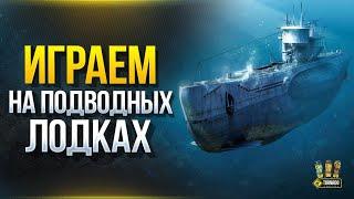 Играем на Подводных Лодках с Turry - Раздаем Бонус Кодики