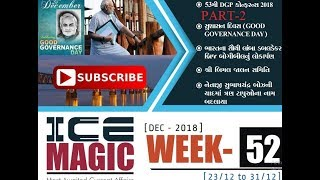 ICE Magic 52 | ICE Magazine Week 52 Gujarati Current Affairs PART-2  Rajkot