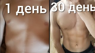 100 ОТЖИМАНИЙ В КАЖДЫЙ ДЕНЬ НА ПРОТЯЖЕНИИ 30 ДНЕЙ. МОЯ ТРАНСФОРМАЦИЯ