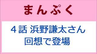 鈴(松坂慶子)が、咲(内田有紀)と真一(大谷亮平)の結婚を許してく...