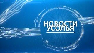 Новости Усолья выпуск №3