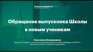 отзыв о Школе Генерального Директора. Константин Епанешников
