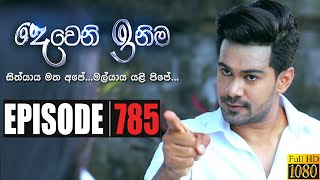 Deweni Inima | Episode 785 10th February 2020 Thumbnail