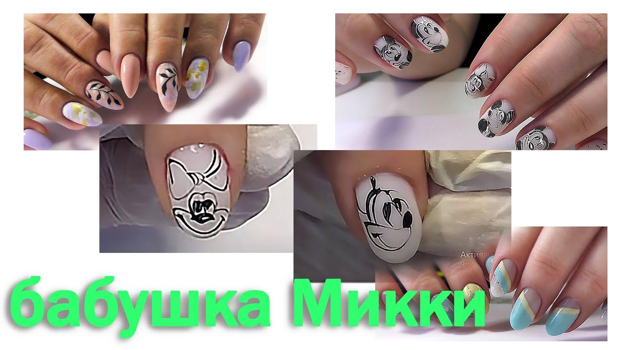 Деградация Микки Мауса. Как нарисовать Микки Мауса
