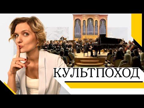 Культпоход. Старейшая детская школа искусств в Краснодаре