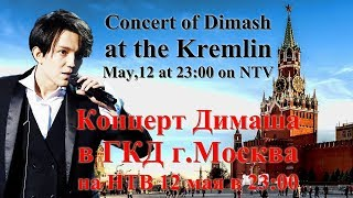 ДИМАШ Концерт в Кремле покажут на НТВ 12 мая 23:00⭐DIMASH Concert in Moscow NTV 23:00 May,12
