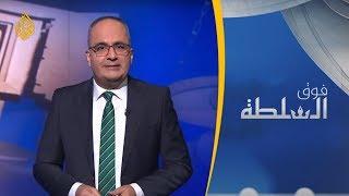🇸🇦 🇪🇬 🇱🇧 فوق السلطة - لبنان يغضب ومصر تغرق والسعودية تغني