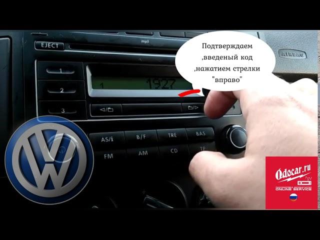 Правильный ввод кода, в магнитолу MP3 caddy