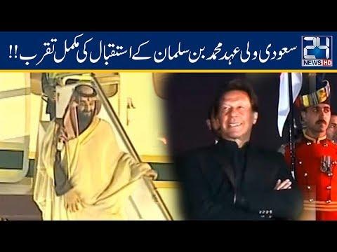 Saudi Prince Salman Complete Red Carpet Ceremony At Nur Khan Airbase | 17 Feb 2019