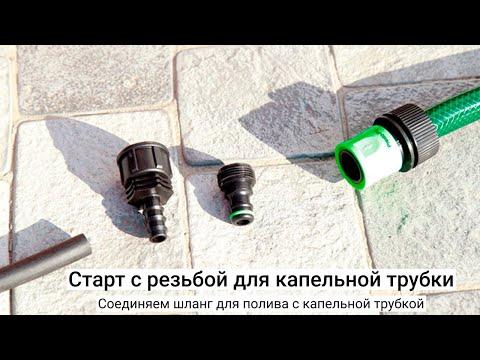 Старт с внутренней резьбой Presto-PS. Шланг для полива и капельная трубка, как соединить фитингом?