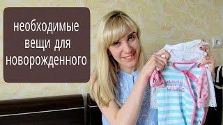 Необходимые вещи для новорожденного │Одежда.Уход.Гигиена. Аптечка