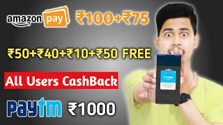 Amazon CashBack Offer, Airtel All Users CashBack Offer, Paytm Cricket League Offer, Droom Offer