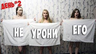 ПОСЛЕДНИЙ КТО УРОНИТ ПОЛОТЕНЦЕ ПОЛУЧИТ 10000 рублей ! Челлендж с Лидой, Катей и Яной