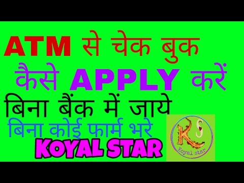 How To Apply Cheque Book From ATM !!! On ATM ||