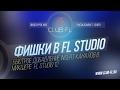 69 Фишки в FL Studio Быстрое добавление Insert каналов в микшере FL Studio 12 mp3
