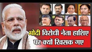 Modi विरोधी विपक्षी दल हाशिए पर क्यों खिसक गए हैं।Omkar Chaudhary