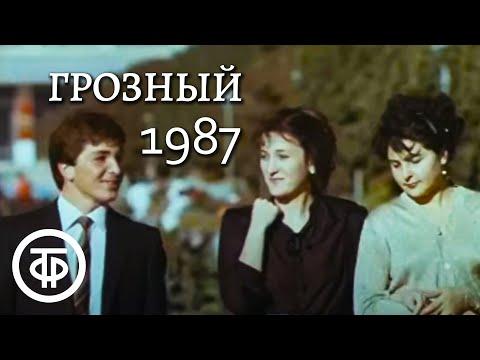 Грозный. Северный Кавказ (1987 г.)
