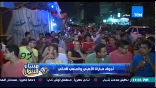 مساء الأنوار- شلبي يعرض  أجواء مبارة الأهلي والملعب المالي