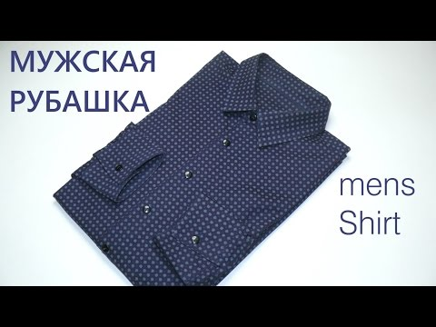 Как самому сшить рубашку