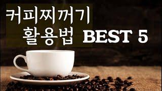 커피찌꺼기 활용꿀팁 베스트5/슬기로운 주부생활/ 살림노…