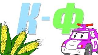 Мультики для детей #Шкатулкасбуквами все серии подряд: учим буквы К-Ф. Развивающая детская передача