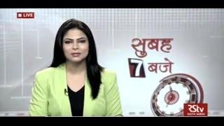 Hindi News Bulletin | हिंदी समाचार बुलेटिन – Mar 25, 2017 (7 am)
