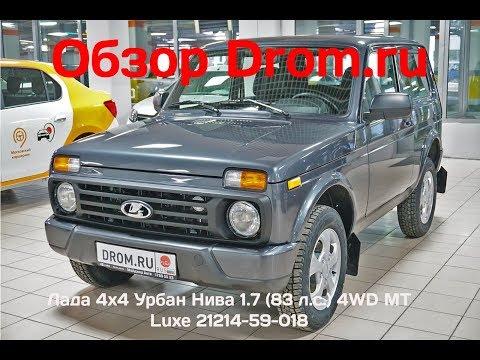 Лада 4x4 Урбан Нива 2018 1.7 (83 л.с.) 4WD MT Luxe 21214-59-018 - видеообзор