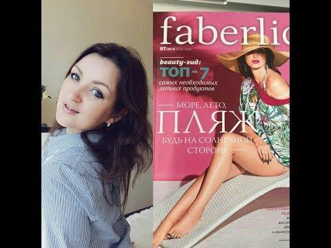Новый Каталог ФАБЕРЛИК №7 - 2018💮 Море ОДЕЖДЫ 💮 Faberlic ДОМ