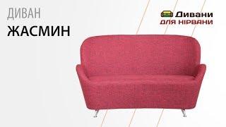 Диван Жасмин, фабрика Катунь(divani.kiev.ua/диван-жасмин-киев.html., 2014-03-05T13:10:09.000Z)