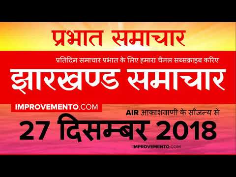 झारखण्ड प्रभात समाचार : 27 दिसम्बर 2018 (Jharkhand News + Samachar + Current Affairs) AIR