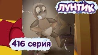 Лунтик - 416 серия. Лесная полька