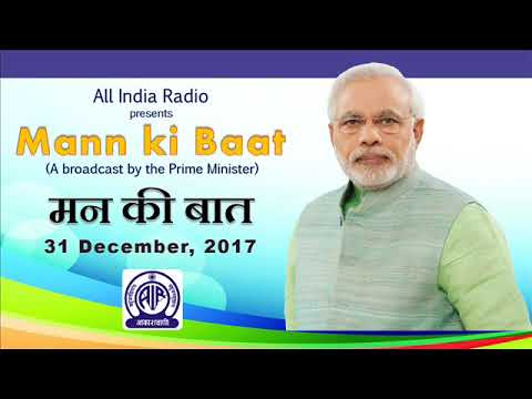 Mann Ki Baat-31 December 2017 : PM Shri Narendra Modi shares his thoughts with the nation.