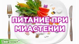 Правильное питание при миастении. Особенности питания и очищения организма. Михаил Советов