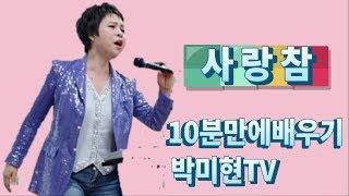 사랑참-장윤정/홍자 10분만에배우기(가사) 박미현노래교실(미스트롯)