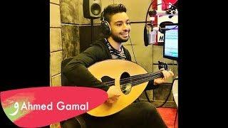 Video Ahmed Gamal - Nashed El 3ashqen  / أحمد جمال - نشيد العاشقين download MP3, 3GP, MP4, WEBM, AVI, FLV Desember 2017