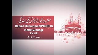 Life of Prophet Muhammad (PBUH) in Mecca | Part 3 | B A 1st Year | Islamic studies | IMC, MANUU