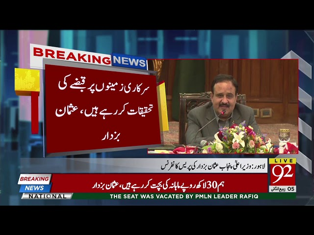 CM Punjab Usman Buzdar press conference in Lahore | 13 Dec 2018 | 92NewsHD