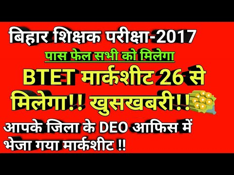 Bihar TET ! मार्कशीट/Certificate 26 मई से मिलेग! खुसखबरी ! Tet Results ! Exam ! Answer Key ,Syllabus
