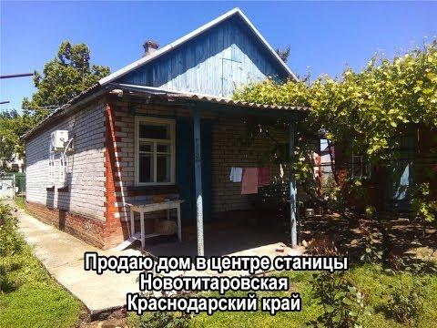 Дом в Краснодаре в деревне продам - YouTube