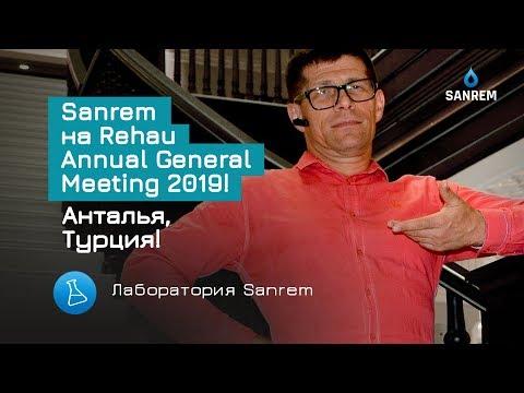 Sanrem на Rehau Annual General Meeting 2019! Анталья, Турция! / Семинары / Лаборатория Sanrem