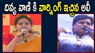 Comedian Ali Counter to Divyavani | Ali Sensational Comments on Divyavani | Ali Vs Divyavani |ZUP TV