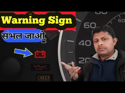 What Is The Meaning Of Car Battery Symbol On Dashboard / जरा संभल कर