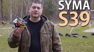 Syma S39: обзор модели вертолета на радиоуправлении(Цена и наличие: http://rozetka.com.ua/syma_s39_green/p1337952/ Видеообзор Syma S39 Смотреть обзоры других товаров для детей: https://www.you..., 2015-04-28T10:56:28.000Z)