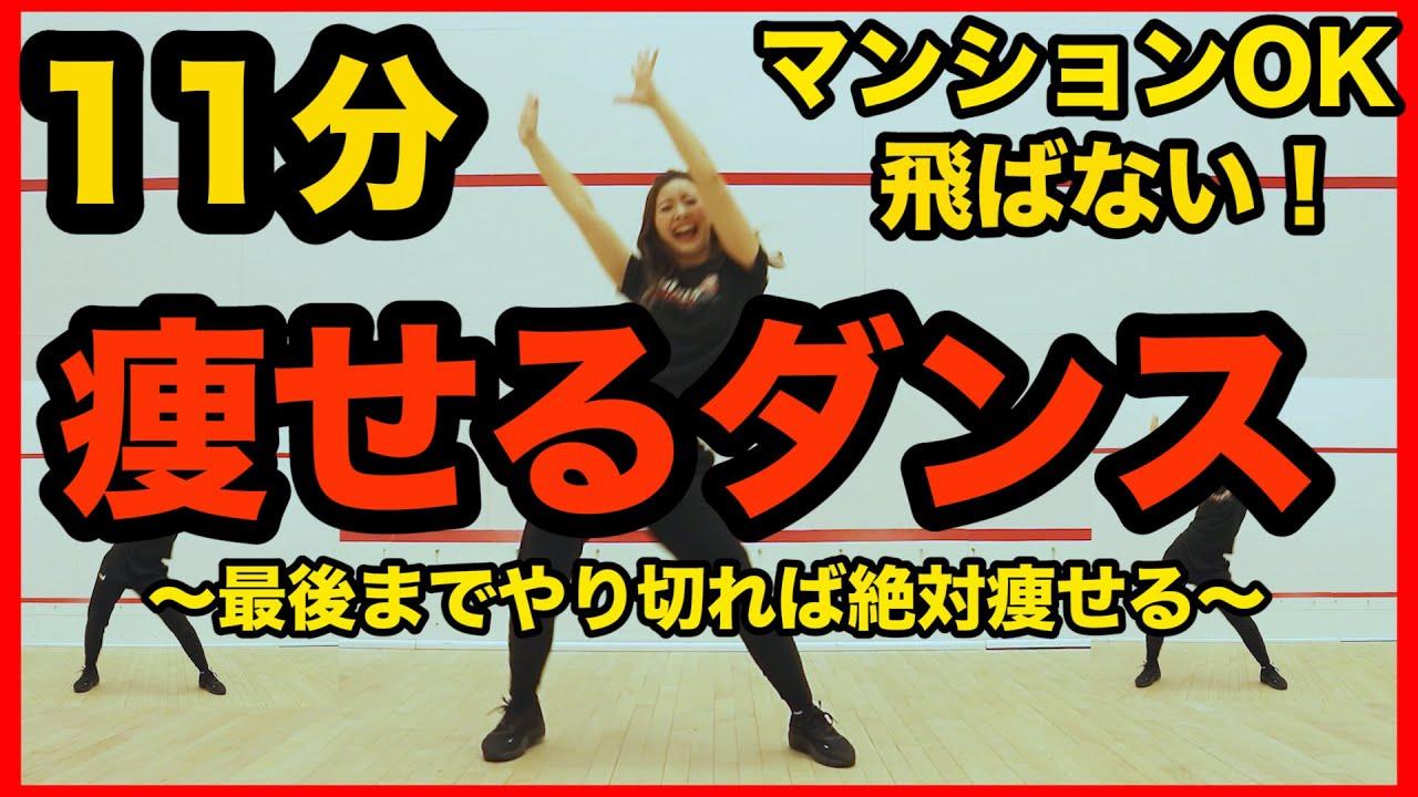 竹脇 まりな ダンス 【痩せるダンス】ポルノグラフィティのミュージック・アワーで家で一...