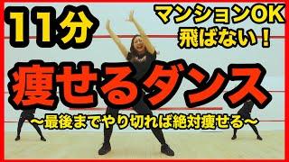 【地獄の11分】マンションOK!飛ばない脂肪燃焼ダンスで全身の脂肪をみるみる燃やす!