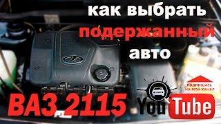 ВАЗ (2113, 2114, 2115 обзор недостатков) Как проверить автомобиль перед покупкой(Обзор ВАЗ 2115, во время просмотра Вы узнаете основные слабые места автомобиля, на которые стоит обратить..., 2015-11-25T10:27:41.000Z)