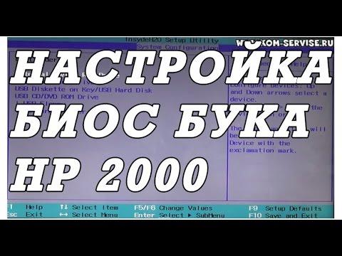 Drivers: HP 2000-2b20NR UEFI