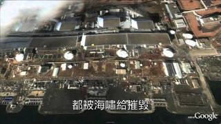 Japan earthquake and tsunami日本規模9.0大地震