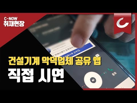 '건설기계 악덕업체 공유' 앱 시연 / 조선일보