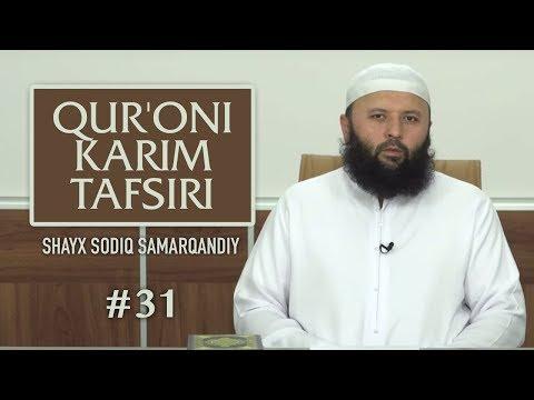 Qur'oni karim tafsiri | #31 | Inshiqoq surasi | Shayx Sodiq Samarqandiy